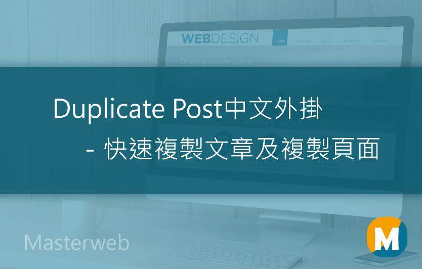 【WooCommerce教學系列】電子商務網站開店第一步,必要7大設定(商品、付款、運送、帳號、Email通知信)