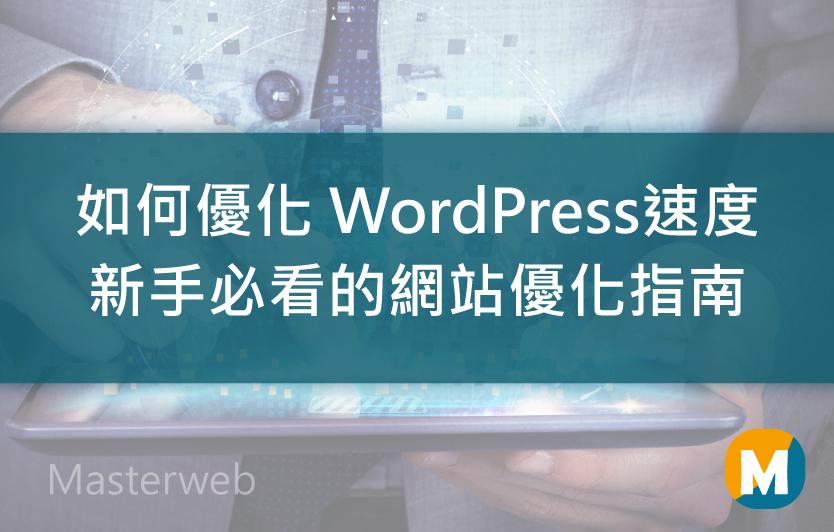 【WordPress教學】如何優化 WordPress速度,新手站長必看的網站優化指南