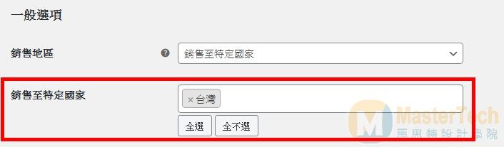 Woocommerce 銷售到台灣