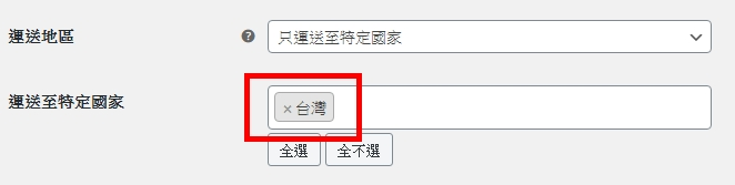 WooCommerce運送區域設定為台灣