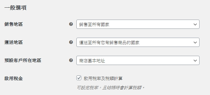 WooCommerce商店基本設定3