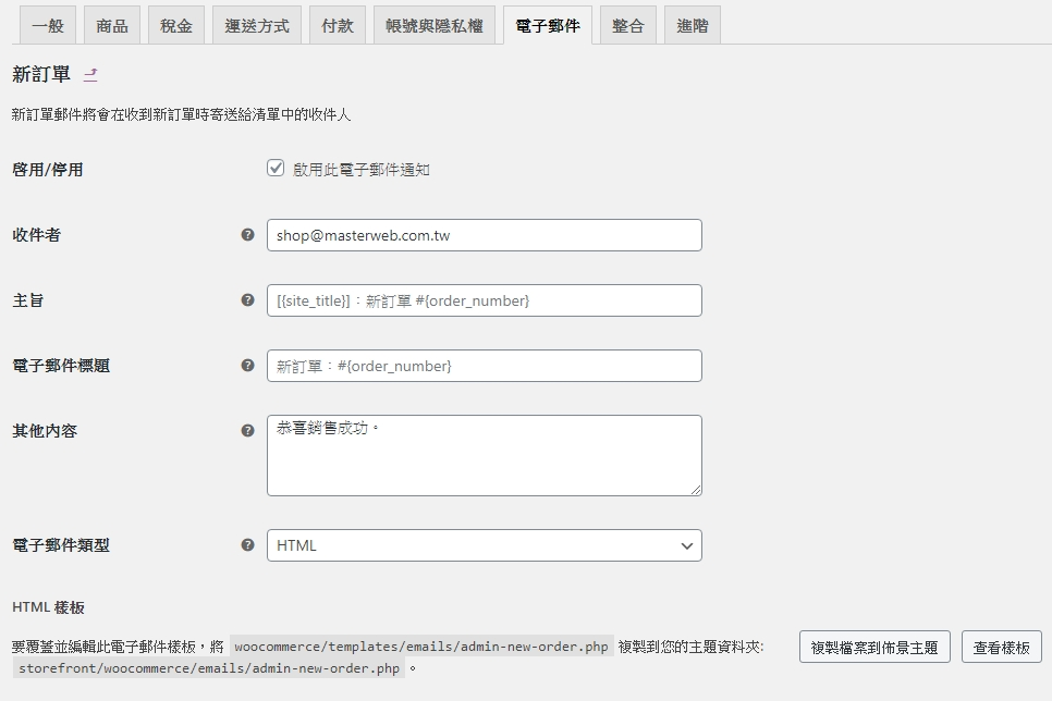 WooCommerce商店基本設定-新訂單 Email 信件