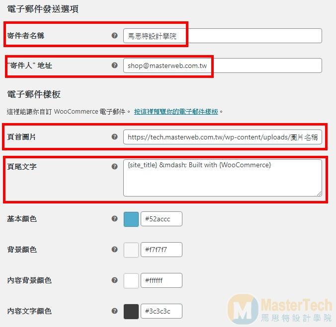 WooCommerce商店基本設定-Email 電子郵件發送選項