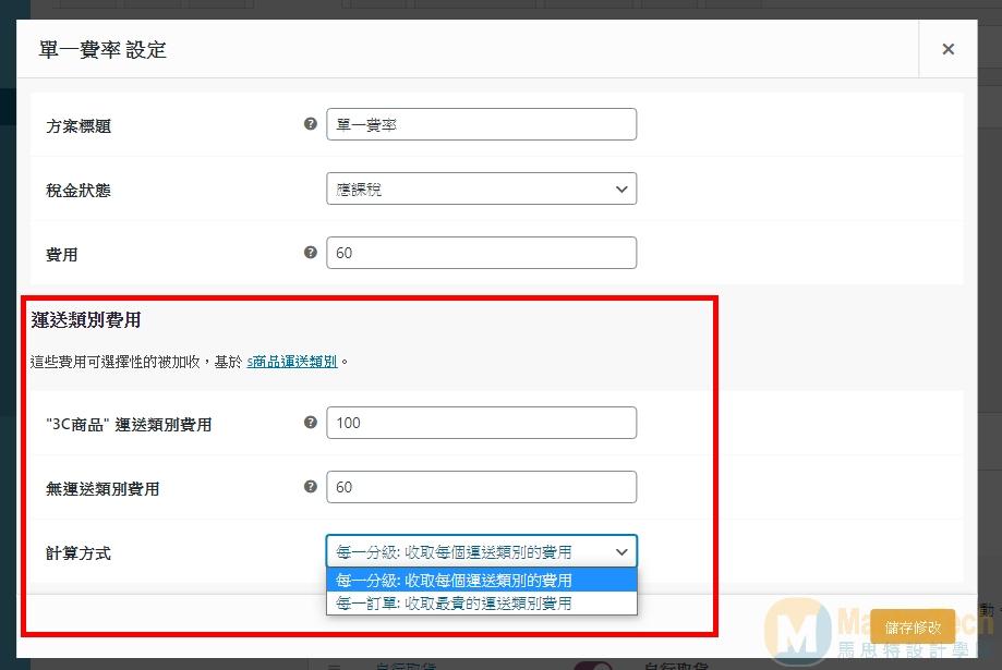 WooCommerce商店基本設定-新增運送方式-運送選項位置