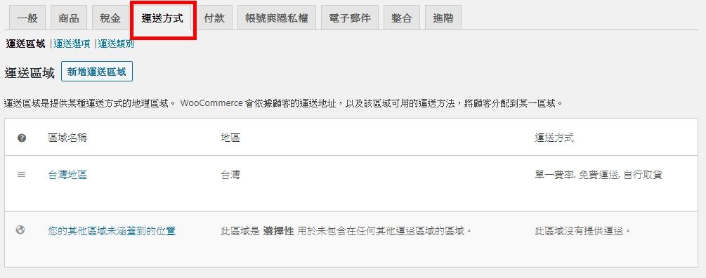 WooCommerce商店基本設定-商品設定-運送方式