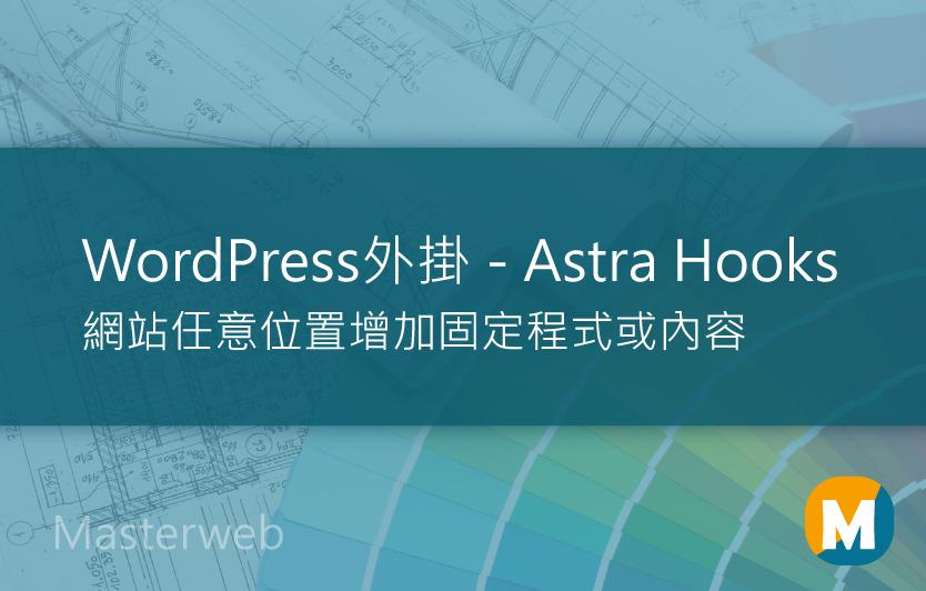 WordPress是什麼?5分鐘快速帶你瞭解WordPress的好用之處