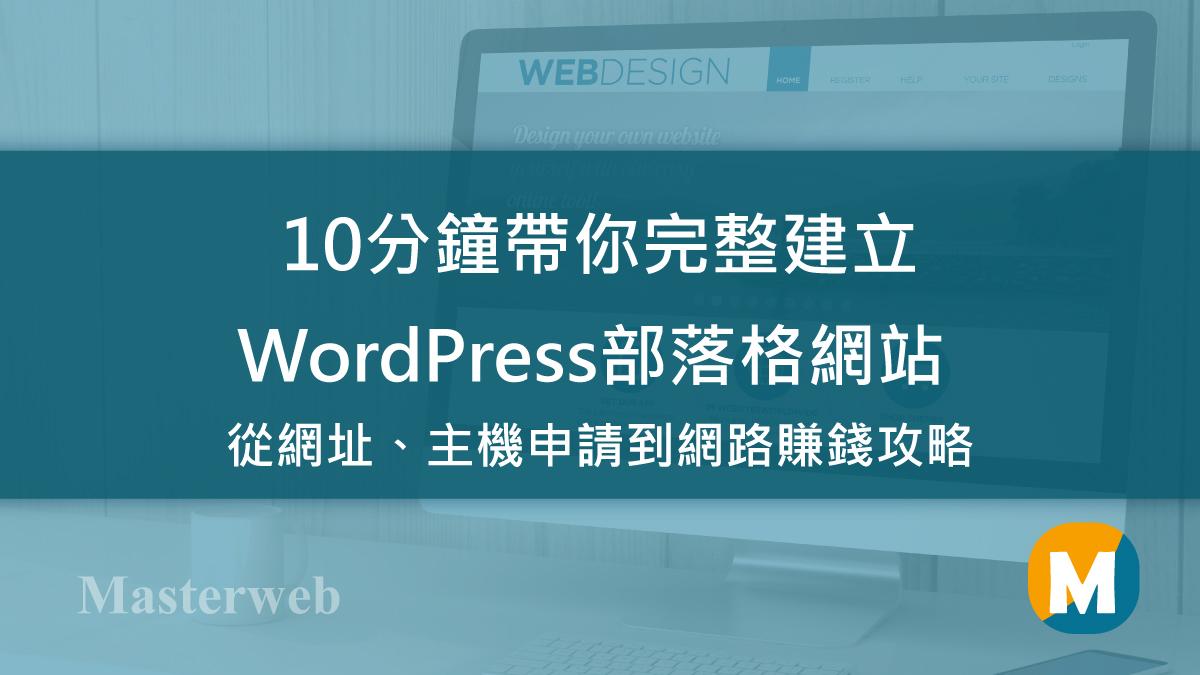 [2021]從網址、主機申請到 部落格賺錢經營 完整教學,10分鐘帶你架設 WordPress部落格網站