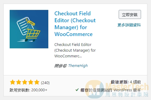 Woocommerce結帳欄位簡化-Checkout field editor