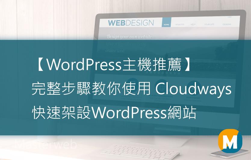 【WordPress主機推薦】完整步驟教你使用 Cloudways 主機快速架設WordPress網站
