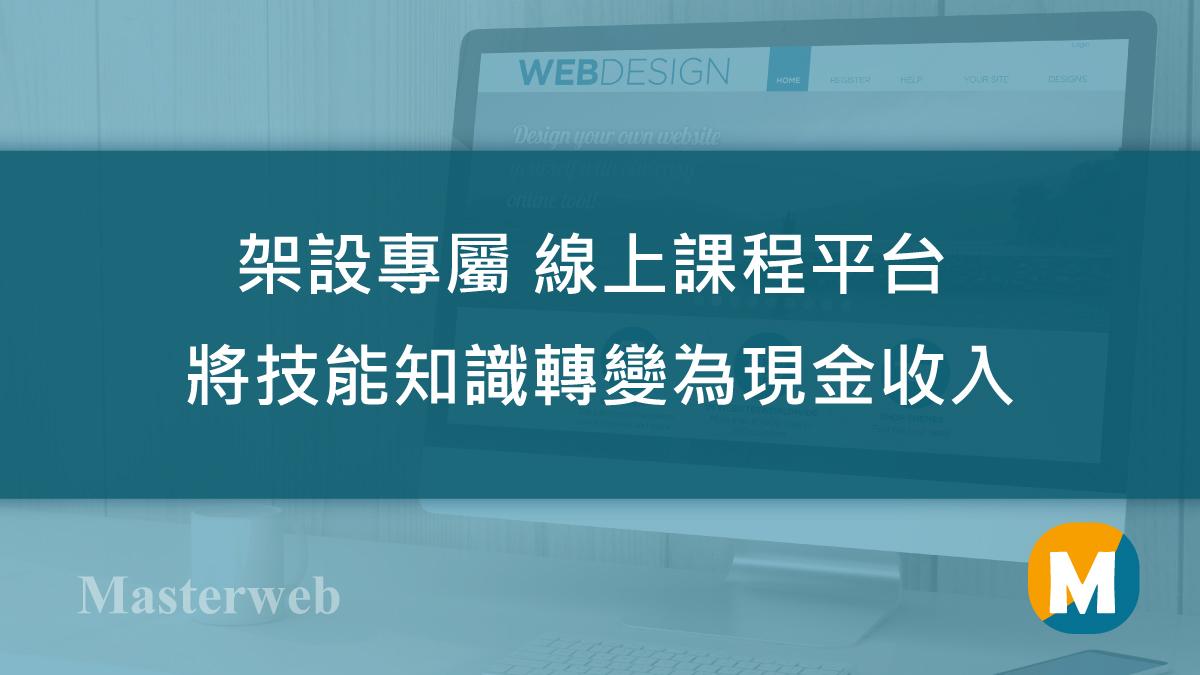 【架設課程網站】網路開課怎麼選平台?4大線上課程平台推薦分析比較