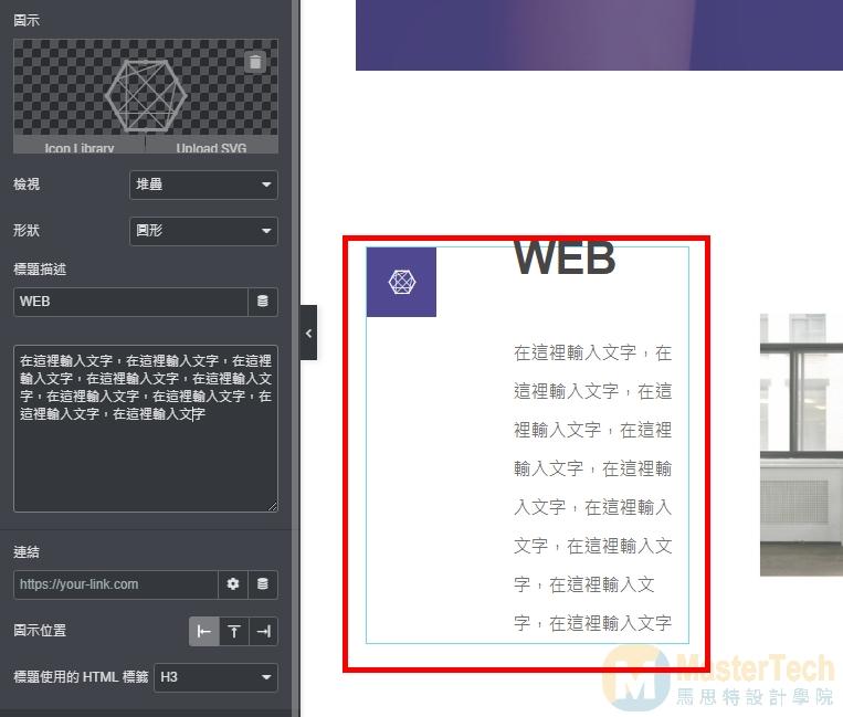 Elementor教學 - 突破百萬下載的 WordPress頁面編輯器,即時預覽編輯讓架站新手都能5分鐘上手