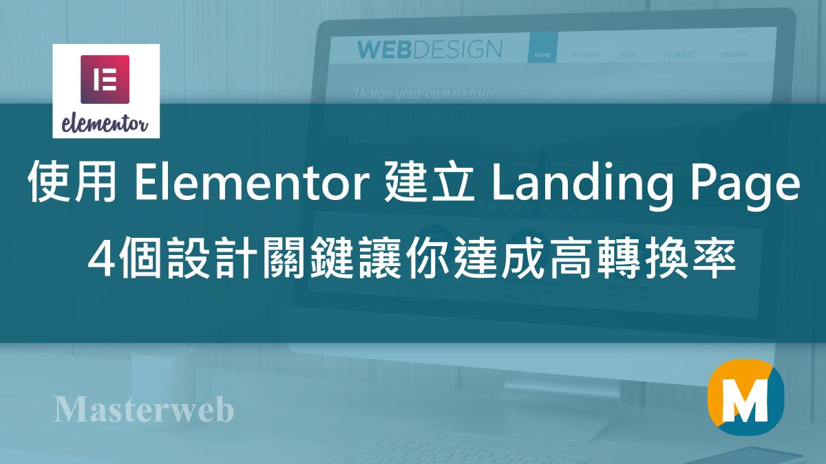 使用 Elementor 快速建立 Landing Page(著陸頁),4個設計關鍵讓你達成高轉換率