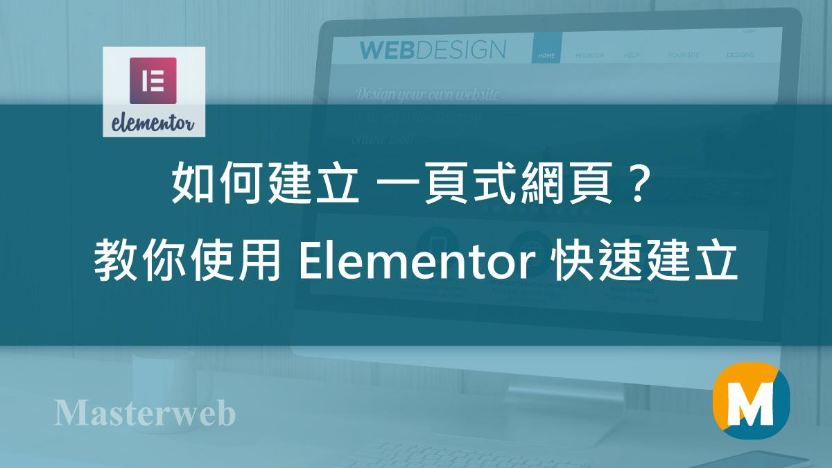 如何建立 一頁式網頁? 教你使用 Elementor 快速建立