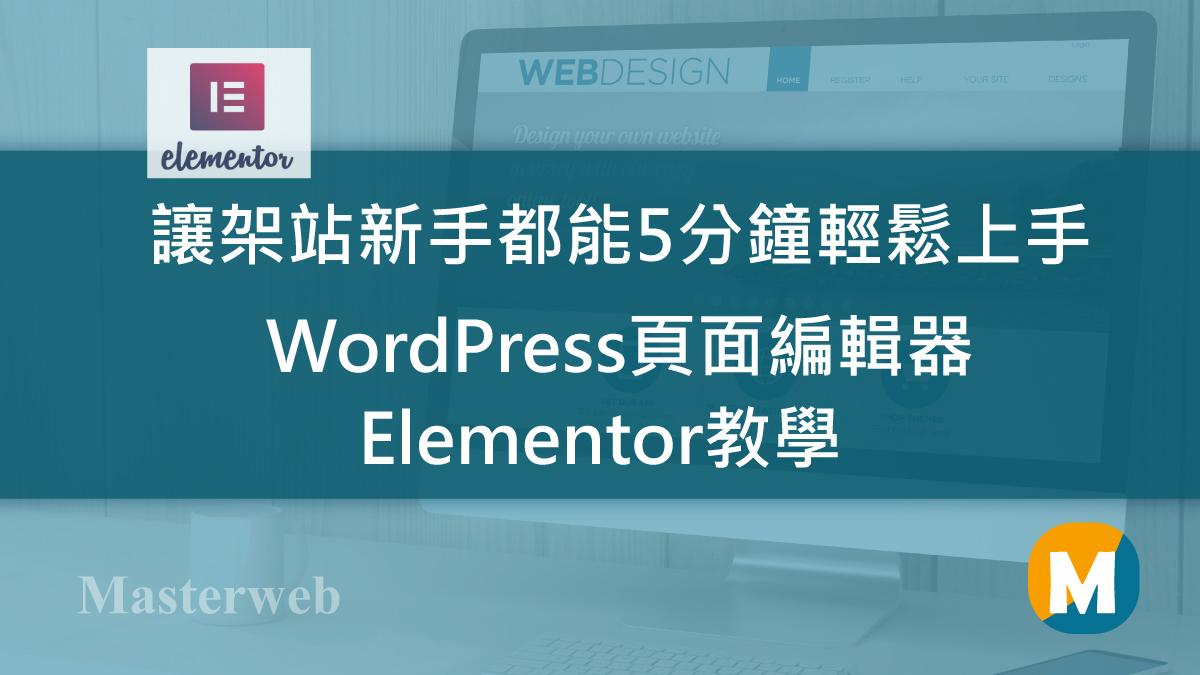 Elementor教學 – 突破百萬下載的 WordPress頁面編輯器,即時預覽編輯讓架站新手都能5分鐘上手