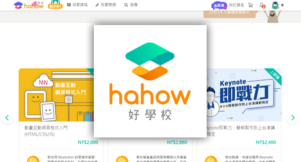 Hahow 線上課程平台 分析與介紹