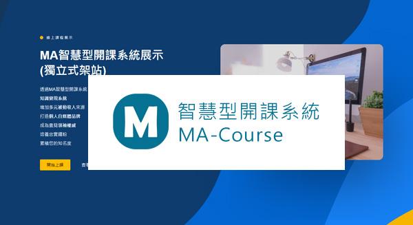 MA-Course智慧型開課系分析與介紹