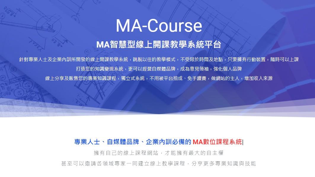還在使用Teachable做線上課程嗎?來試試最新的線上開課系統MA-Course