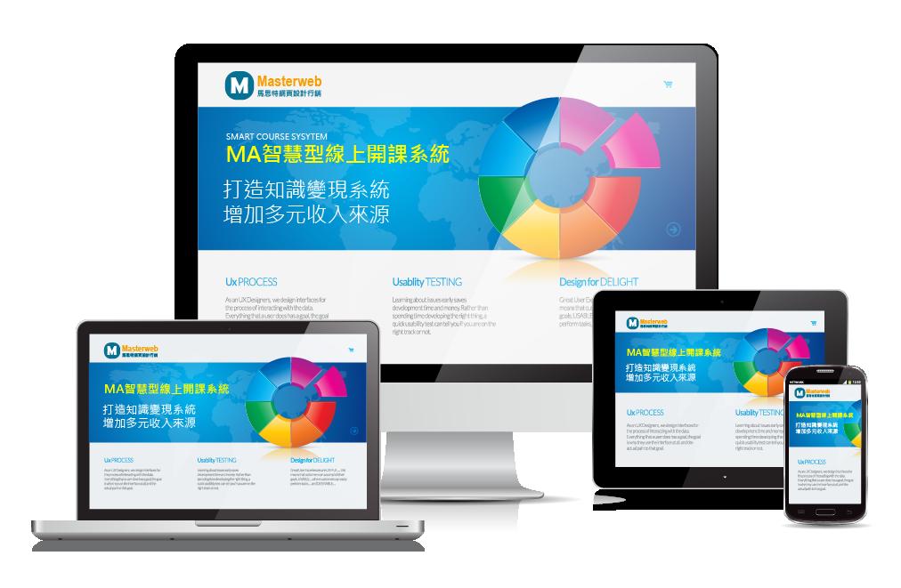 線上課程教學系統(專業方案)