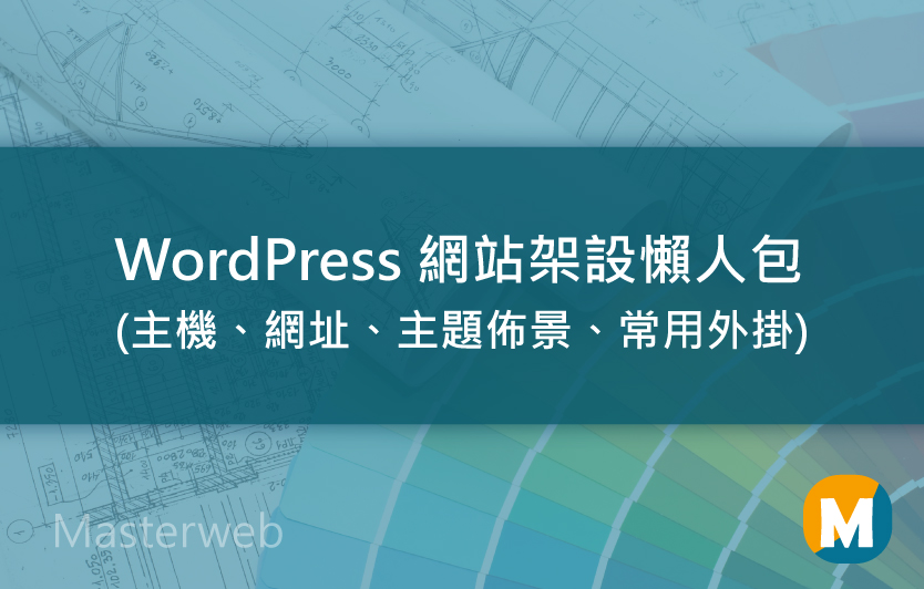 [2021]WordPress教學-超完整網站架設清單懶人包(主機、網址、佈景主題、常用外掛)