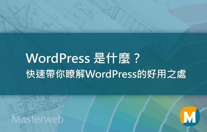 WordPress是什麼?快速帶你瞭解WordPress的好用之處