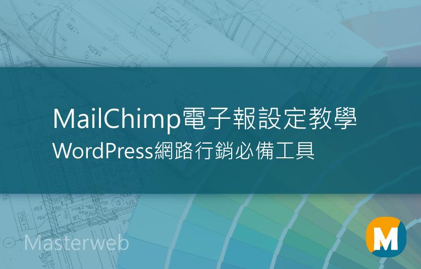 MailChimp電子報設定教學 WordPress網路行銷必備工具