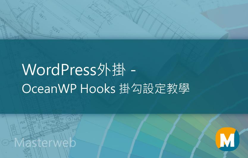 【WordPress外掛】Duplicate Post中文外掛快速複製文章及複製頁面