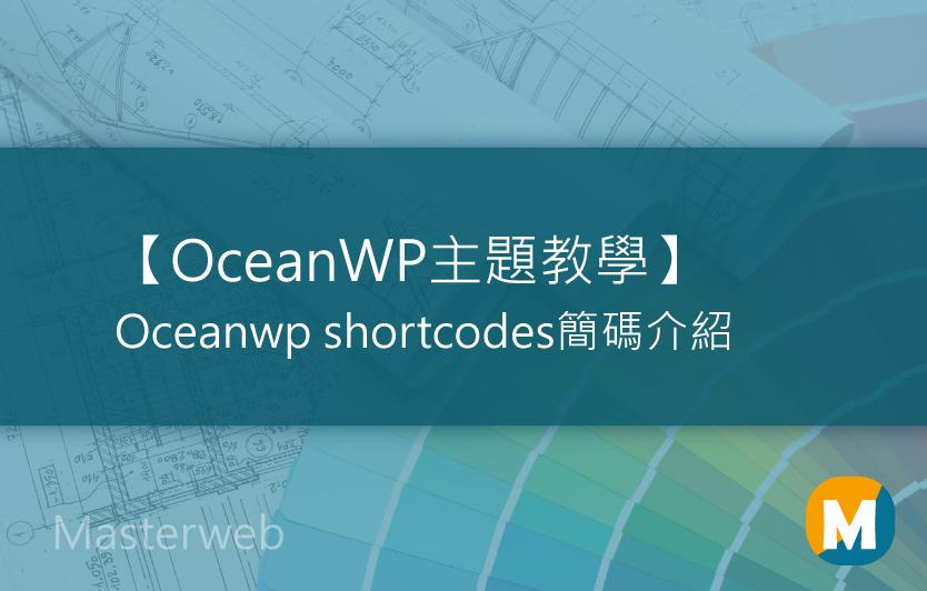 oceanwp-shortcodes 簡碼介紹
