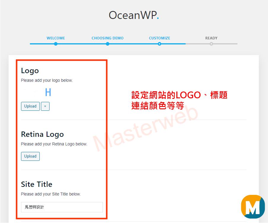 OceanWP主題 - 快速輕巧且客製化彈性高多功能主題教學