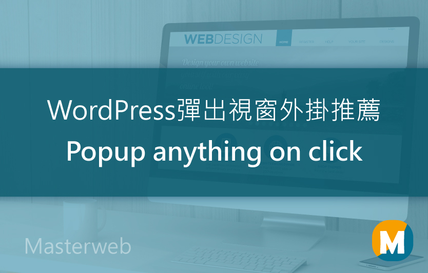 WordPress彈出視窗外掛推薦 Popup anything on click