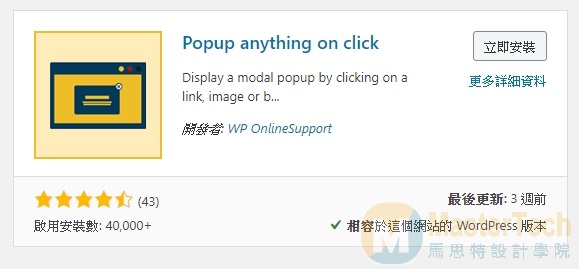 Wordpress 彈出視窗外掛-Popup anything on click