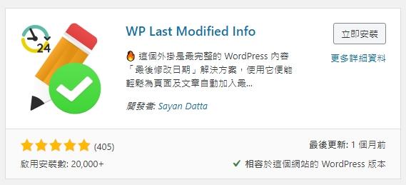 【2021】WordPress教學 - 如何在文章顯示 最後更新日期?提升 文章SEO排名小技巧