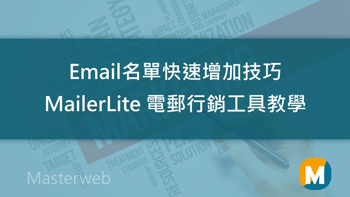 Email名單快速增加技巧 MailerLite 電郵行銷工具教學