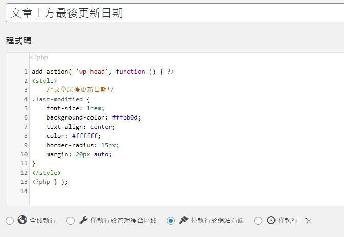 文章最後更新日期-CSS 程式碼