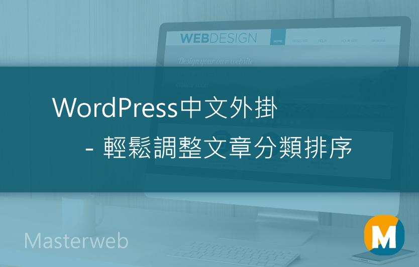 WordPress外掛 – 輕鬆拖曳調整WordPress文章分類排序