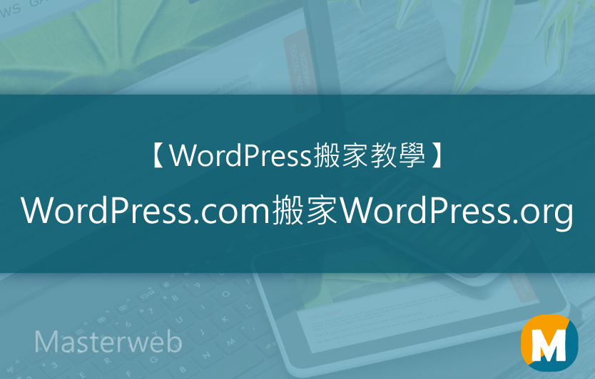 超完整WordPress.comWordPress.com搬家到WordPress.org教學