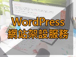 wordpress網網站架設服務