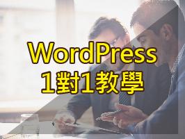 wordpress一對一教學