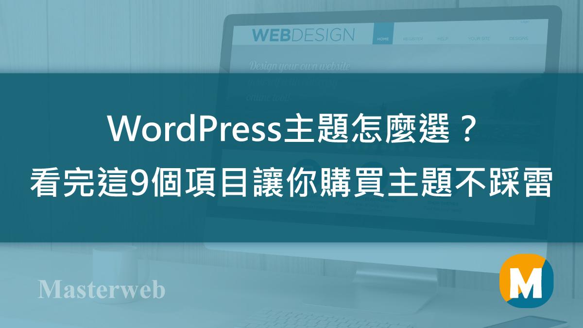 新手必看- WordPress主題 怎麼選?9項重點讓你購買主題不踩雷
