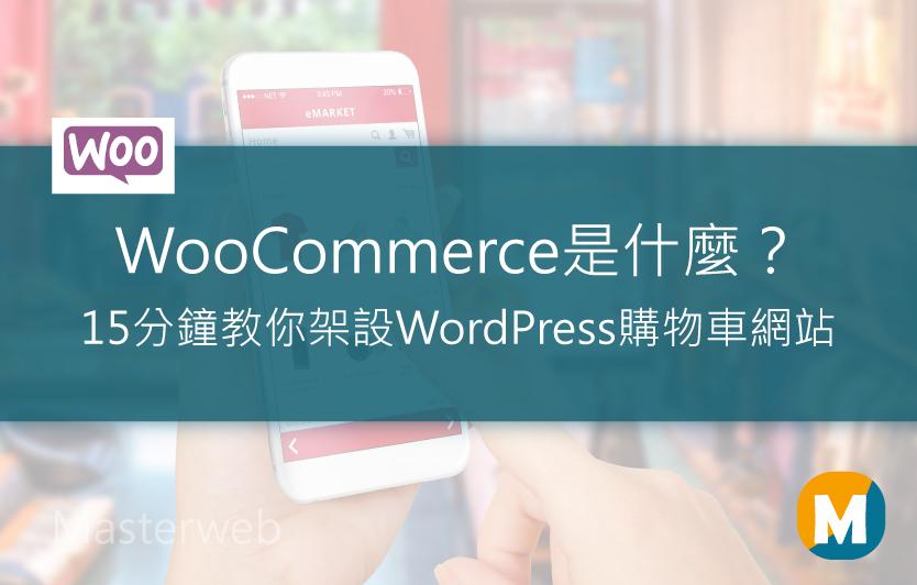 Woocommerce是什麼?