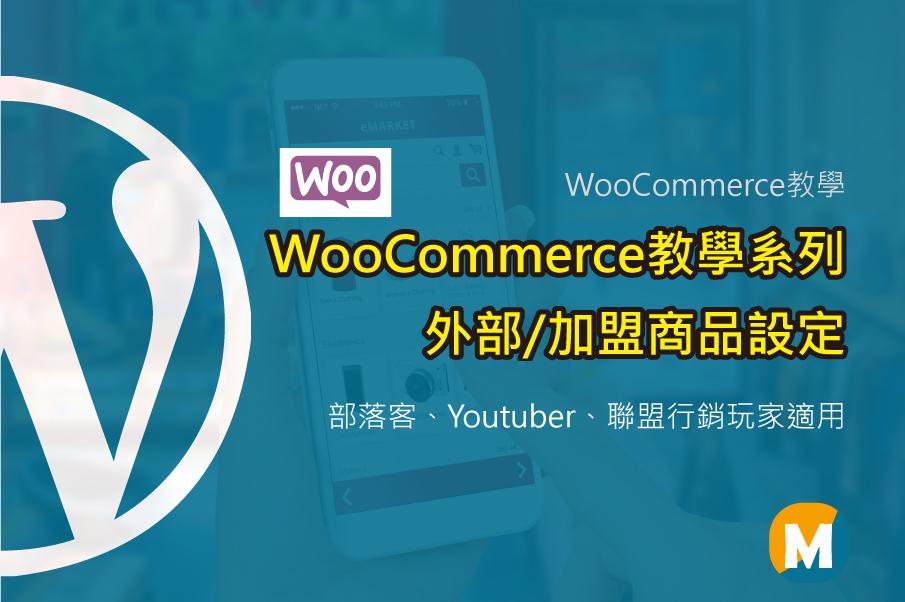 WooCommerce教學系列-外部/加盟商品設定