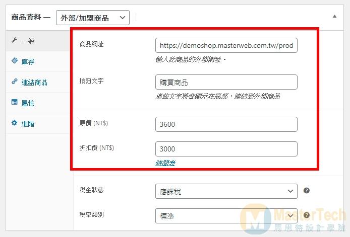 WooCommerce教學-外部/加盟商品設定-商品資料設定內容