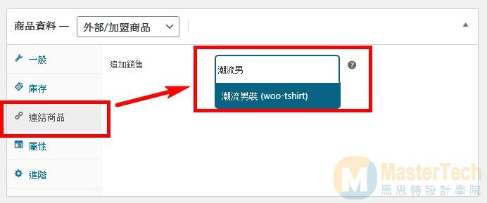 WooCommerce教學-外部/加盟商品設定-連結商品