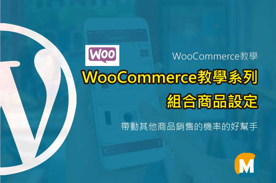 WooCommerce教學系列 組合商品設定