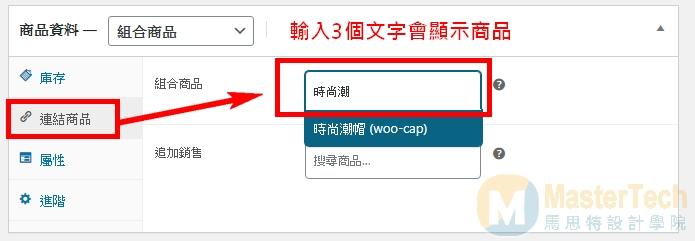 WooCommerce教學-組合商品設定-連結商品