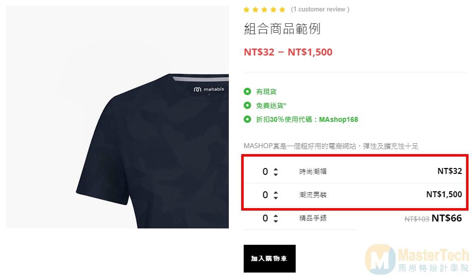 WooCommerce教學-組合商品設定-加入購物車