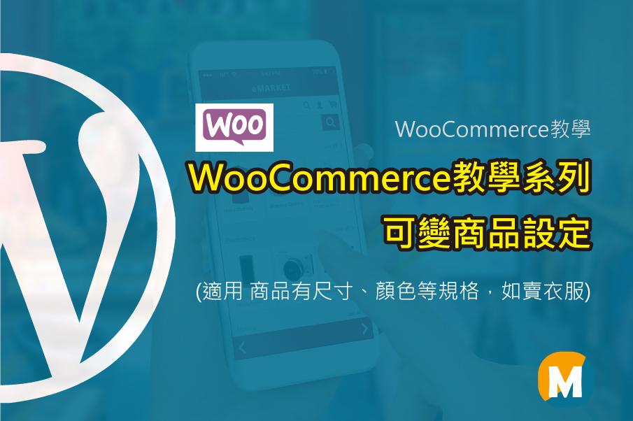 WooCommerce教學系列 可變商品設定