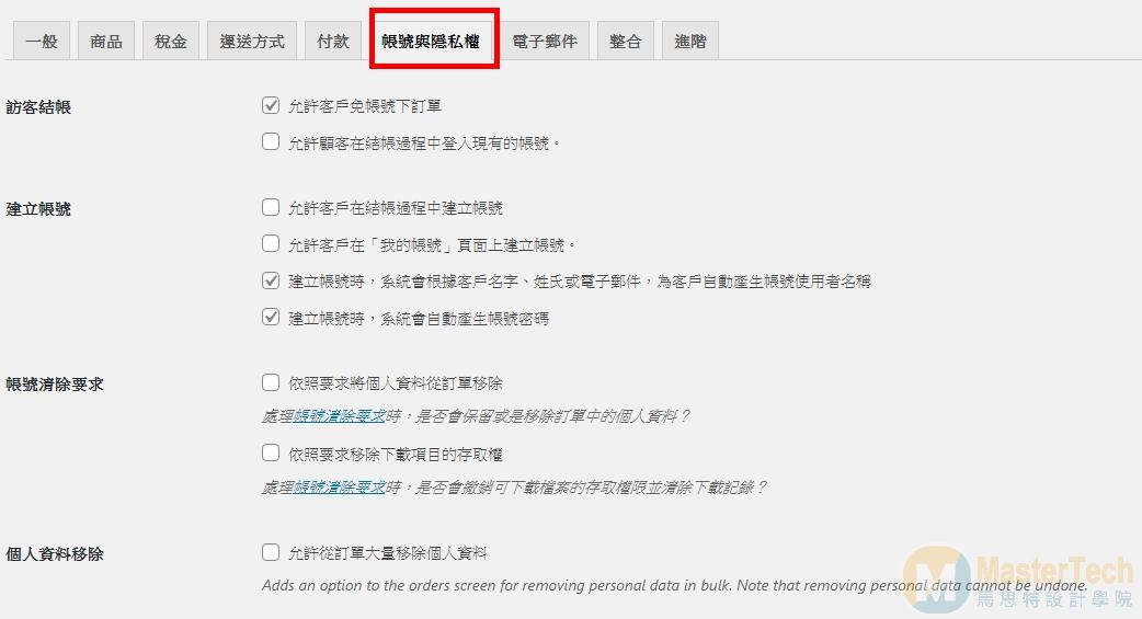 WooCommerce商店基本設定-新增運送方式-帳號與隱私權設定