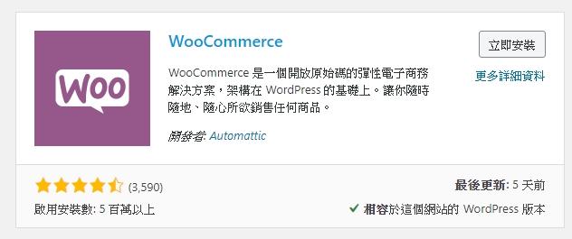 Woocommerce外掛安裝