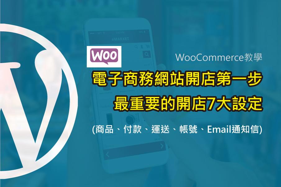 WooCommerce教學 - 電子商務網站開店第一步 最重要的開店7大設定(商品、付款、運送、帳號、Email通知信)
