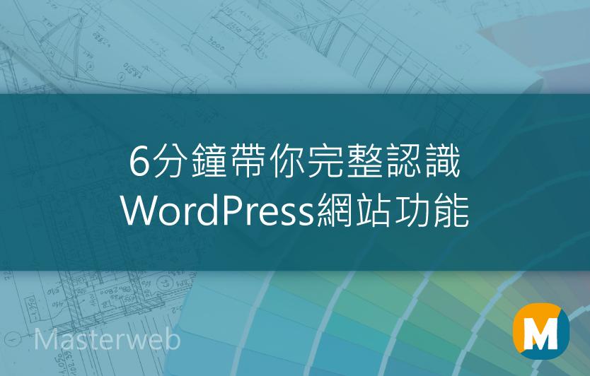 【新手必知】WordPress怎麼用?6分鐘帶你一次搞懂 WordPress後台基本功能
